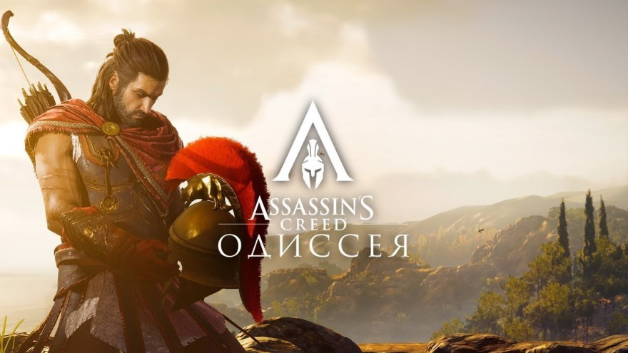 AMD Radeon Adrenalin Edition 18.9.3 BETA к Assassin's Creed Odyssey